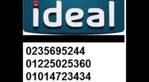 خدمه عملاء ال جي   صيانه ال جي 01225025360