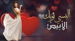 كلمات اغنية ملاك الحب روجيه خوري