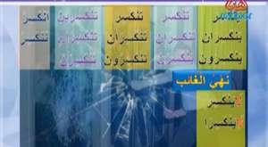 Kur'ân'ın Mucize Derecesindeki İfade Üstünlüğü