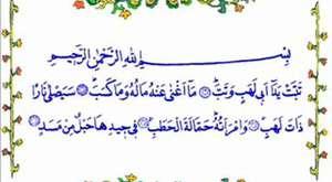 Sübhaneke Duasının Okunuşu