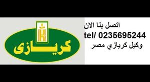 ارقام  مركز صيانة بيكو (01014723434) تصليح بيكو (0235695244) فيصل