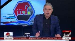 معتز مطر ينهي برنامجه على الهواء .. ويرفض إكمال الحلقة !!!