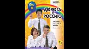 Rusça Ders Kitabı