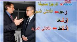 Arapça öğreniyorum 300.bölüm