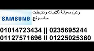 مركز صيانه ال جي | 01225025360| صيانه ال جي ميت غمر
