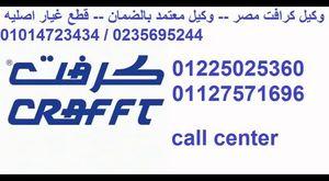 شكاوي كاريير  01225025360 اصلاح  تكييفات  كاريير  01014723434 فرع الاسكندرية