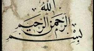 Ahmed Ebul Kasimi & Abdurrahman Sadien, Esma'ül Hüsna