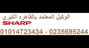 صيانه كريازي | رقم ثلاجات كريازي | 01225025360 | اعطال كريازي سيدي بشر