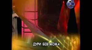 Suzana Gavazova - Udri dajre